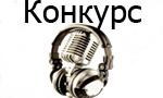 Финал конкурса от proplay.ru