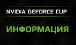 NVIDIA GeForce Cup - Национални Финали