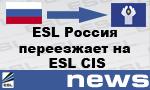 ESL Россия переезжает на ESL CIS